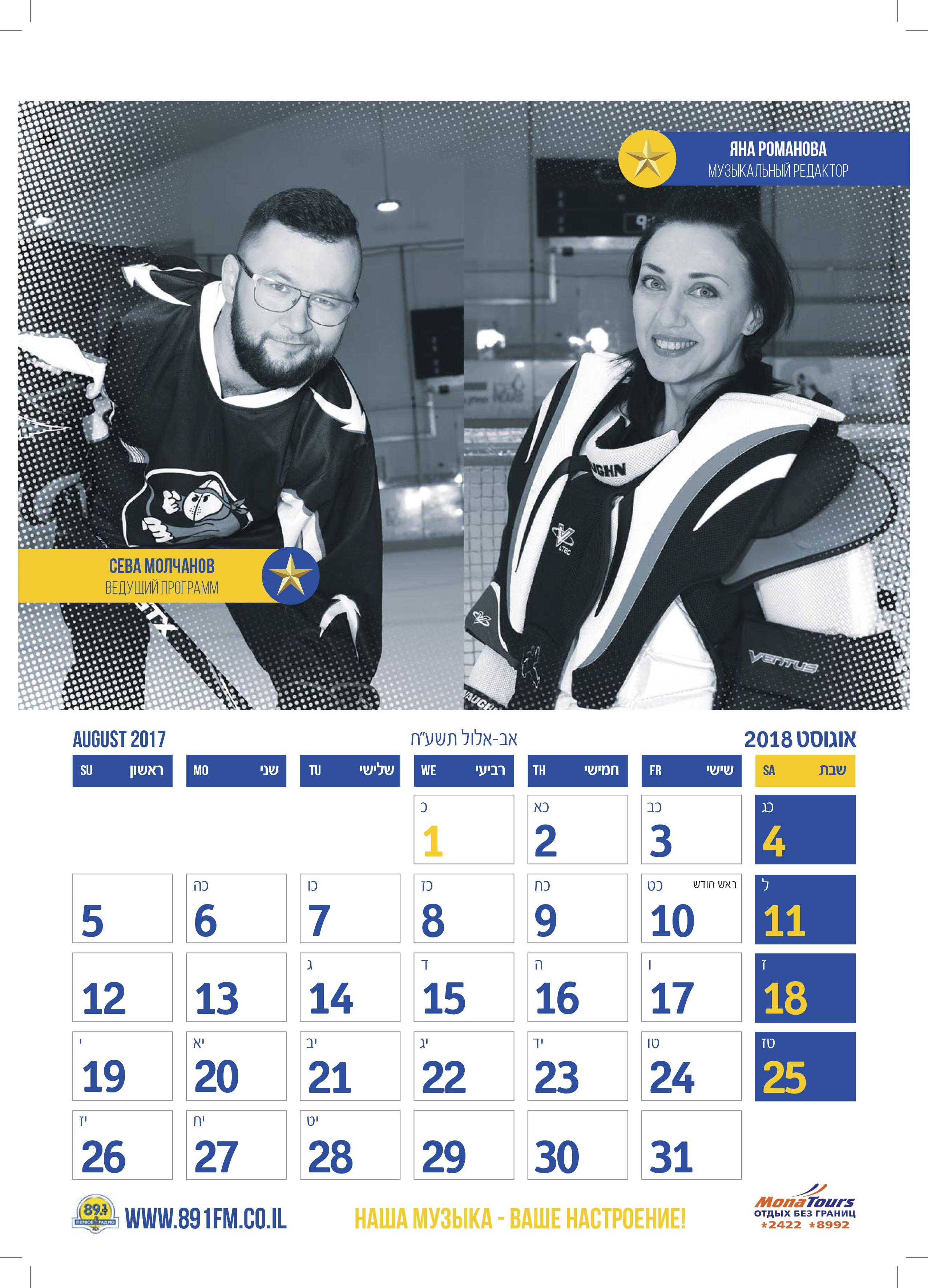 Calendar_2017-18.indd